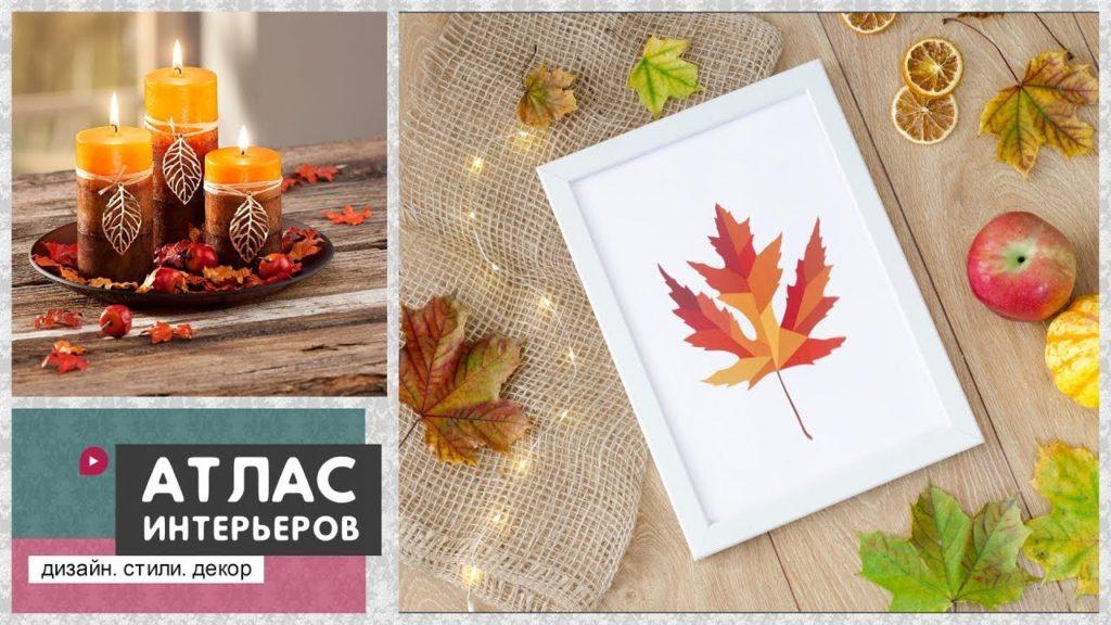 Осенний декор комнаты своими руками. Интересные идеи как украсить комнату к осени